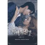 【予約】河伯の花嫁 2017 OST (tvN TVドラマ) CD (韓国盤)