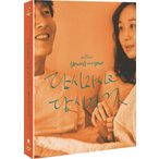あなた自身とあなたのこと (Blu-ray) (Scanavo Full Slip Edition) (韓国版)