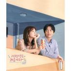 この人生は初めてなのでOST(tvN TVドラマ) CD (韓国盤)