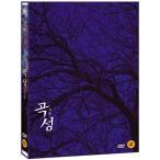 哭声 (コクソン) (DVD) (韓国版)