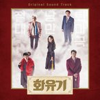 花遊記 OST(tvN TVドラマ) CD (韓国盤)