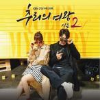 推理の女王 2 OST (KBS TVドラマ) CD (韓国盤)
