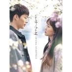 【予約】ここに来て抱いて 韓国ドラマOST(MBC TVドラマ) CD (韓国版)