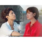 ボーイフレンド OST  tvN TVドラマ