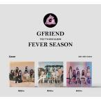 GFRIEND   7th Mini Album  FEVER SEASON ランダムカバー バージョン