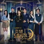 ホテル・デルーナ OST (2CD) (tvN TVドラマ) (韓国盤)