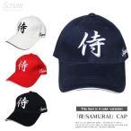 キャップ 侍 漢字 侍JAPAN キャップ 帽子 レディース メンズ ベースボールキャップ 帽子 キャップ