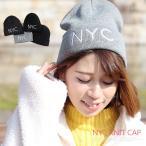 ニット帽 レディース ニットキャップ 帽子 おしゃれ 秋 冬 NYC メンズ
