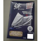 SCS  スクーターカバーBOX/風防+BOX付用