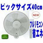壁掛け扇風機 40cm リモコン付き 首振り タイマー 大型 ビッグサイズ 静音 省エネ 節電 おしゃれ リビング扇風機 扇風機 サーキュレーター ホワイト 478