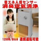 脱臭人感センサーセラミックファンヒーター 脱臭空気清浄フィルター機能 トイレ暖房脱臭器/あったかアイテム/