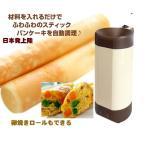 自動スティックパンケーキメーカー/スティックエッグメーカー自動焼き卵器