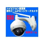 簡単防滴HD IPネットワークカメラ/ドーム型光学ズーム/録画野外用防犯カメラ赤外/WIFI/Iphone/スマホ対応
