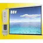 86インチ電動プロジェクタースクリーン 高画質ワイヤレスリモコン付高視野角ハイコントラスト