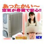 ショッピングオイル オイルヒーター/1200Wハイパワー省エネ高効率ラジエーターato1201