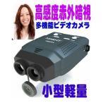遠赤外線暗視スコープビデオカメラ/手のひらサイズ小型軽量高感度ナイトビジョン