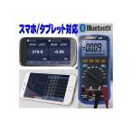 業界初ブルートゥース搭載真の実効値 6000カウントデジタルマルチメーター/音声発声スマホタブレット対応 BT35T+ OWON 正規代理店
