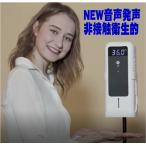 業界初自動非接触体温計 最新どこでも非接触温度計付消毒液自動ディスペンサー 非接触体温計音声発声機能ロボット 人気ランキング