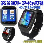 最新GPSナビ3G対応スマートウォッチタブレットPC/SIMフリー/電話SMS対応腕時計