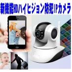 防犯カメラ簡単IPネットワークカメラ/赤外/WIFI/Iphone/スマホ対応/eye4