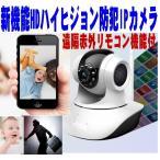 最新業界初遠隔リモコン付 HD IPネットワークカメラ/防…