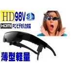 スマートグラス3D対応ヘッドマウントディスプレイメガネ HDMIハイビジョン軽量大画面98V型 液晶テレビ