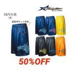 バスケットボールパンツ バスパン 日本製 吸汗速乾 ポケット付きバスパン プラクティスパンツ フープスター ポケプラ 国内生産