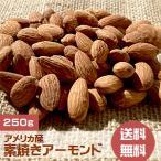 アメリカ産 素焼きアーモンド(250g) ★ネコポス限定送料無料★ 食塩不使用