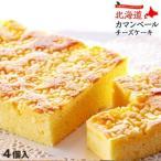 【小樽名店銀の鐘】北海道カマンベールチーズケーキ(4個入)