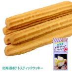 小樽名店 銀の鐘 北海道ポテトスティッククッキー 12本入り 洋菓子 焼き菓子 スイーツ お土産 スナック おやつ