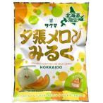 サクマ製菓 北海道限定 夕張メロンみるくサクサクキャンディ