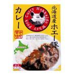 北海道産ホエー豚カレー 中辛 180g レトルト 惣菜 ご当地グルメ ポークカレー