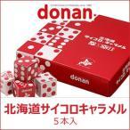 北海道サイコロキャラメル 10粒(2粒入×5箱)×5本
