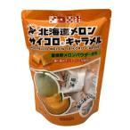 donan 北海道メロンサイコロキャラメル 102g(平均2粒×9箱) 富良野メロンパウダー 北海道土産 スイーツ お菓子 おやつ 道南食品