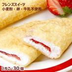フレンズクレープ いちご 35g 30個 アレルギー配慮 リニューアル給食デザート 冷凍スイーツ 国産米粉 国産大豆 自家製豆乳 苺 イチゴ