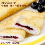 フレンズクレープ ブルーベリー 35g 30個 アレルギー配慮 リニューアル給食デザート 冷凍スイーツ  国産米粉 国産大豆 自家製豆乳