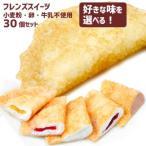 フレンズクレープ 選べる!30個セット アレルギー配慮 学校給食デザート 冷凍スイーツ 卵・乳・小麦不使用 専用工場