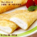 フレンズクレープ ヨーグルト風 35g 30個 アレルギー配慮 リニューアル給食デザート 冷凍スイーツ 国産米粉 国産大豆 自家製豆乳