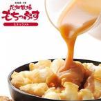 花畑牧場 もちっぷす 生キャラメル(110g) おかき 和菓子 スイーツ ご当地 北海道 米菓 スナック