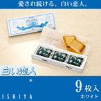 【DM便(ヤマト運輸)不可】石屋製菓 白い恋人 ホワイト(9枚入)
