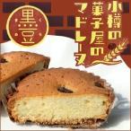 小樽花月堂 黒豆マドレーヌ 5個入 スイーツ 焼き菓子