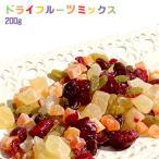 ドライフルーツミックス(200g) ★ネコポス限定送料無料★