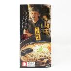 札幌ラーメン 白樺山荘 コク味噌味 2食入り スープ付 らーめん 拉麺 ご当地グルメ 北海道ラーメン