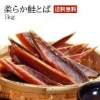ソフト鮭とば(1kg) ★ポスト投函★ 送料無料 さけとば サケトバ 海産物 おつまみ シャケ 珍味