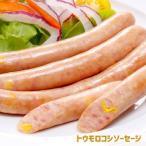 トンデンファーム トウモロコシウインナー 120g(4本入り) ソーセージ 豚肉 おかず バーベキュー 焼肉 BBQ