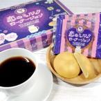 青華堂 恋のミルクローテーション 8個入 スイーツ 洋菓子 ミルク餡 ミルク饅頭 ゆめかわ