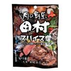 肉の割烹田村 スパイス塩(3g×5袋入) 北海道美幌本店 調味料 ハーブ 味付け プロの味 ご当地グルメ