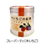 フルーディア 木いちごの紅茶 (40g) フレーバーティ フルーツ 北海道土産