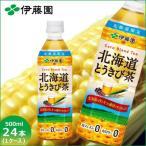伊藤園 北海道とうきび茶 PET(500ml×24)