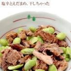 塩辛とえだまめ、干しちゃった(20g) ポイント消化 おつまみ 珍味 スナック 枝豆 エダマメ